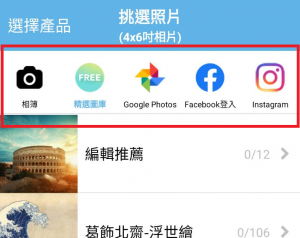 選取Google Drive/ Facebook / Instagram相片