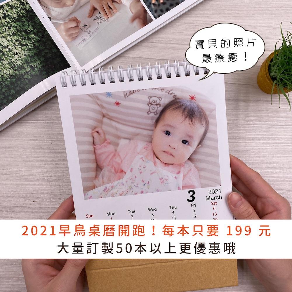 2021桌曆大量訂製優惠