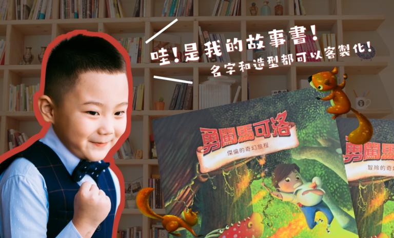 客製化童書、客製化繪本
